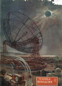 Техника - молодежи 1954 №12