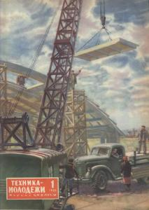 Техника - молодежи 1955 №01