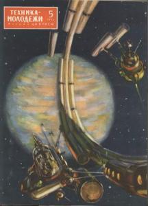 Техника - молодежи 1955 №05