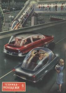 Техника - молодежи 1955 №06
