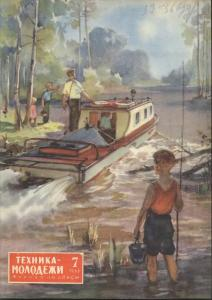 Техника - молодежи 1955 №07
