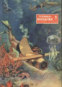 Техника - молодежи 1955 №08