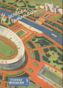Техника - молодежи 1955 №09
