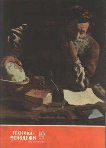 Техника - молодежи 1955 №10