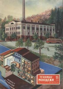 Техника - молодежи 1955 №11