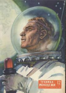 Техника - молодежи 1955 №12