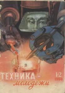 Техника - молодежи 1956 №01-02