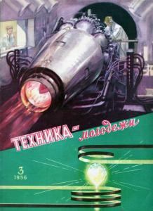 Техника - молодежи 1956 №03