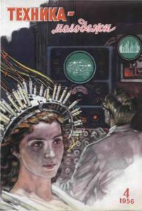 Техника - молодежи 1956 №04