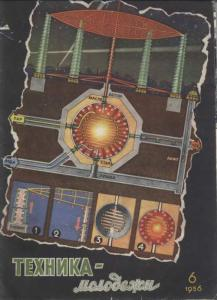 Техника - молодежи 1956 №06