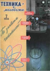 Техника - молодежи 1956 №07