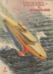 Техника - молодежи 1956 №08