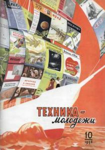 Техника - молодежи 1956 №10