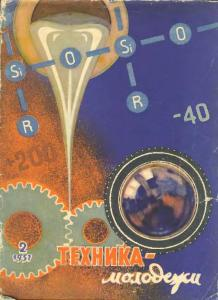 Техника - молодежи 1957 №02