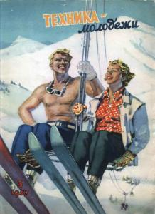 Техника - молодежи 1957 №03