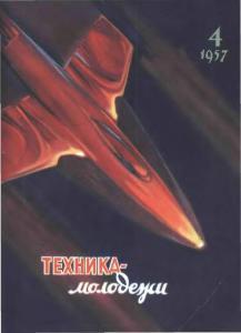 Техника - молодежи 1957 №04