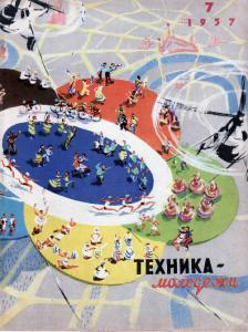 Техника - молодежи 1957 №07