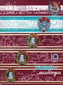 Техника - молодежи 1957 №10