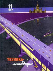 Техника - молодежи 1957 №11