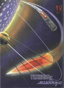 Техника - молодежи 1957 №12