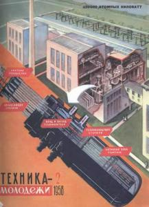Техника - молодежи 1958 №02