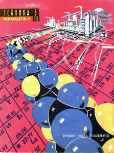Техника - молодежи 1958 №08