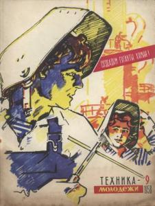 Техника - молодежи 1958 №09