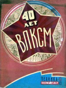 Техника - молодежи 1958 №10
