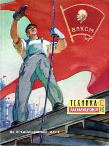 Техника - молодежи 1958 №12