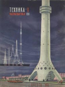 Техника - молодежи 1959 №09