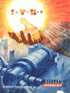 Техника - молодежи 1959 №10
