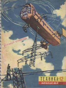 Техника - молодежи 1959 №12
