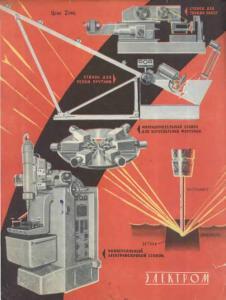 Техника - молодежи 1960 №02