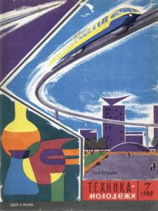 Техника - молодежи 1960 №07