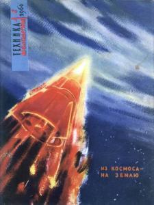 Техника - молодежи 1960 №08