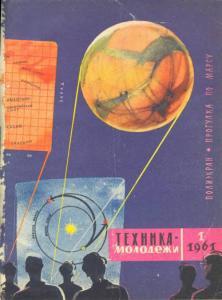 Техника - молодежи 1961 №01