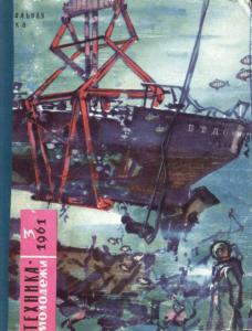 Техника - молодежи 1961 №03