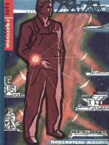 Техника - молодежи 1961 №06