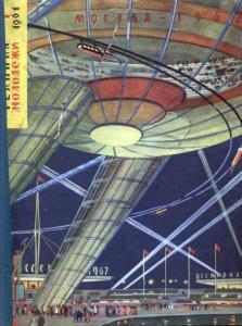 Техника - молодежи 1961 №07