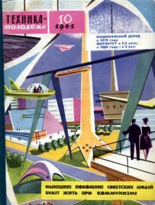 Техника - молодежи 1961 №10