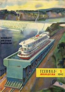 Техника - молодежи 1962 №01