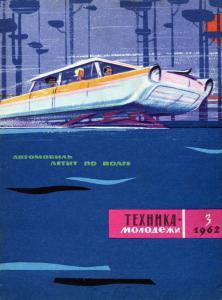 Техника - молодежи 1962 №03