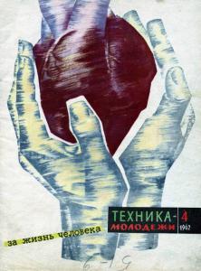 Техника - молодежи 1962 №04