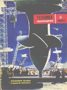 Техника - молодежи 1962 №06