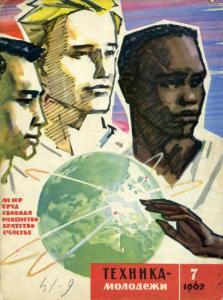 Техника - молодежи 1962 №07