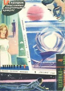 Техника - молодежи 1962 №08