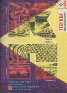 Техника - молодежи 1962 №09