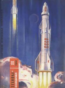 Техника - молодежи 1962 №11