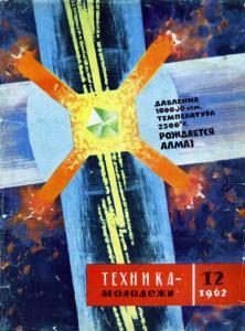 Техника - молодежи 1962 №12