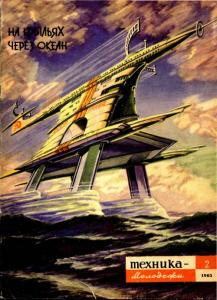 Техника - молодежи 1963 №02